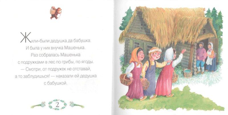 Иллюстрация 1 из 8 для Маша и медведь   Лабиринт - книги. Источник: Лабиринт