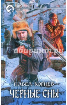 Черные сны, Корнев Павел Николаевич