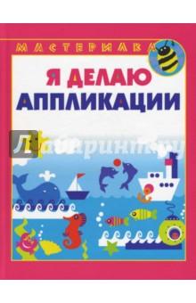 Лыкова Ирина Александровна Я делаю аппликации