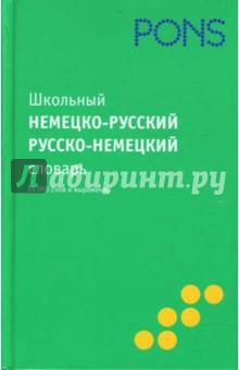 Школьный немецко-русский словарь, русско-немецкий словарь