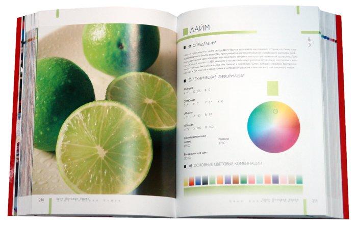 Иллюстрация 1 из 12 для Цвет. Большая книга. Технические характеристики 92 цветов - Ормистон, Робинсон | Лабиринт - книги. Источник: Лабиринт