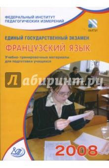 Единый государственный экзамен 2008. Французский язык. Учебно-тренировочные материалы (+CD)
