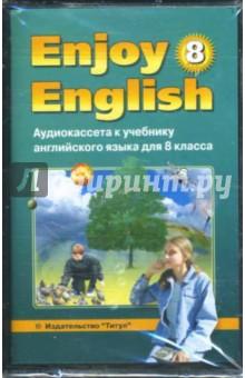 А/к к учебнику английского языка Английский с удовольствием/Enjoy English для 8 класса