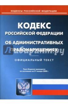 Кодекс Российской Федерации об административных правонарушениях на 21.01.08