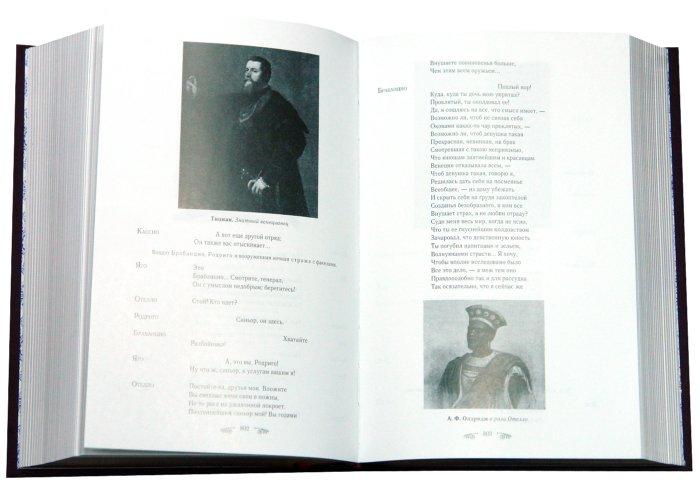 Иллюстрация 1 из 22 для Трагедии. Комедии. Сонеты - Уильям Шекспир | Лабиринт - книги. Источник: Лабиринт