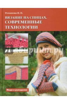 Романова И.П. Издательство. худож.  Т. Сидорова.  2008 год Твердый...