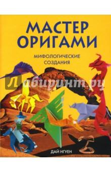 Мастер оригами. Мифологические создания