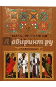 Воскобойников Валерий Михайлович Иллюстрированная православная энциклопедия