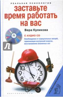 Заставьте время работать на вас (+CD)
