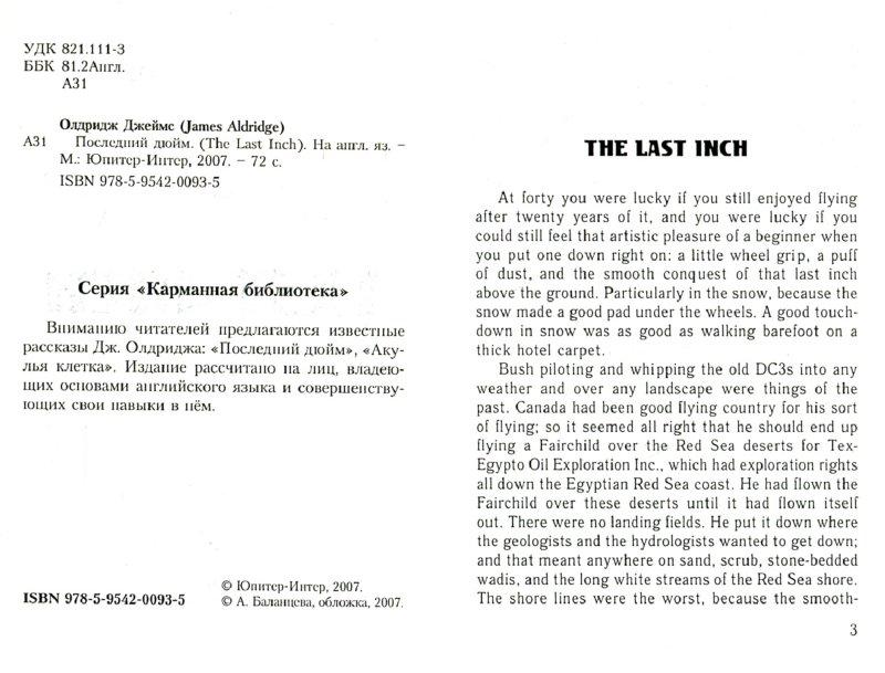 Иллюстрация 1 из 2 для The Last Inch - James Aldridge | Лабиринт - книги. Источник: Лабиринт