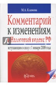 Комментарий к изменениям Налогового кодекса РФ, вступающим в силу с 01.01.08