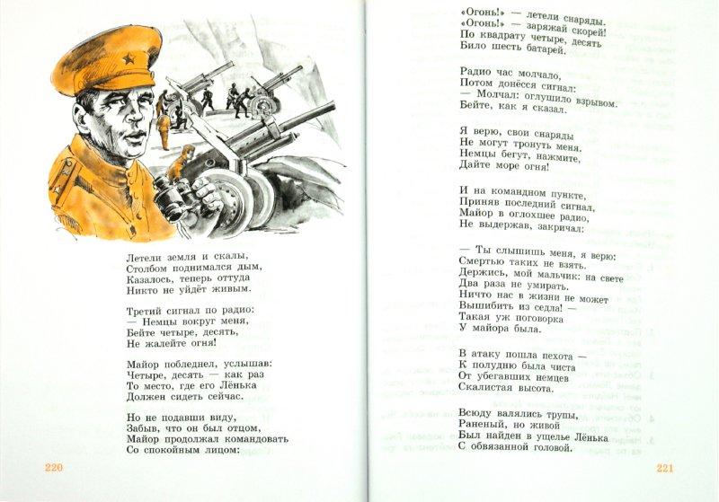 Иллюстрация 1 из 5 для Чтение. 7 класс. Учебник. Адаптированные основные общеобразовательные программы - Алевтина Аксенова | Лабиринт - книги. Источник: Лабиринт