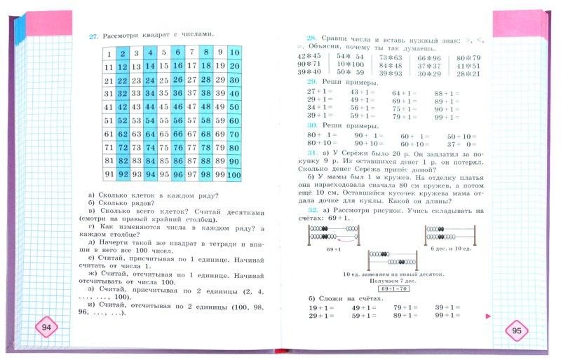 Иллюстрация 1 из 16 для Математика. 3 класс. Учебник. Адаптированные основные общеобразовательные программы - Валентина Эк | Лабиринт - книги. Источник: Лабиринт