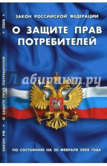 Закон Российской Федерации О защите прав потребителей на 01.05.2008