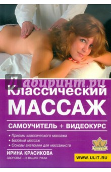 Классический массаж dvd