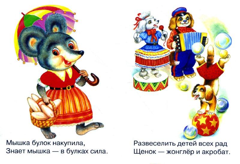 Иллюстрация 1 из 8 для Вот мы какие! - А. Крашенинникова | Лабиринт - книги. Источник: Лабиринт