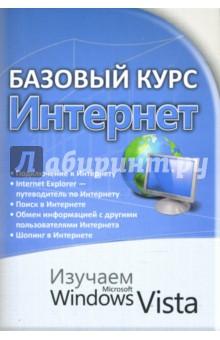 Базовый курс. Интернет. Изучаем MS Windows Vista: практическое пособие