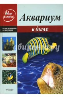 Аквариум в домеАквариум. Террариум<br>Увлечение аквариумистикой требует определенных знаний, и данная книга станет помощником в этом интересном занятии. В ней вы найдете ценные и нужные советы по обустройству аквариума, по содержанию и уходу за рыбами.<br>