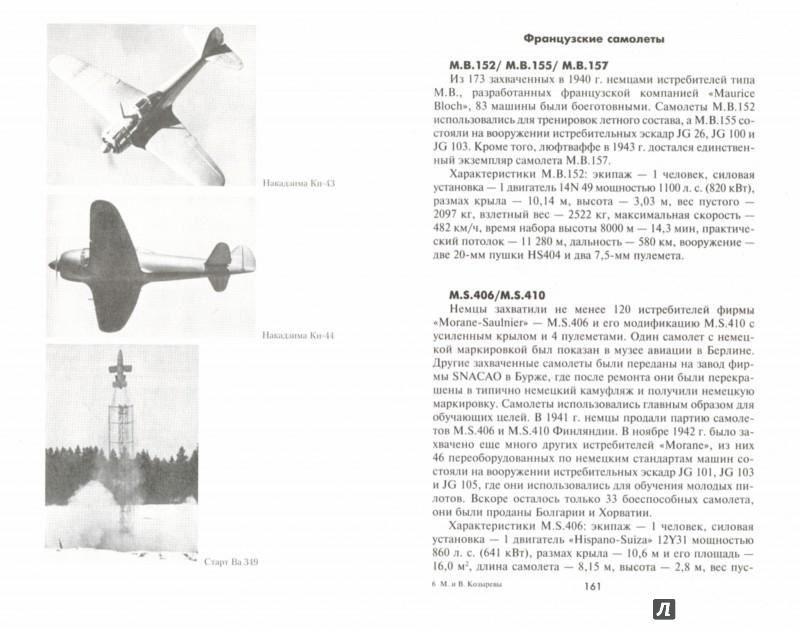 Иллюстрация 1 из 28 для Авиация стран оси во Второй мировой войне - Козырев, Козырев   Лабиринт - книги. Источник: Лабиринт