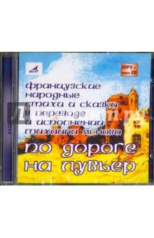 По дороге на Лувьер: Французские народные сказки и стихи (CDmp3+audioCD)