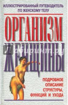 Обложка книги Организм женщины