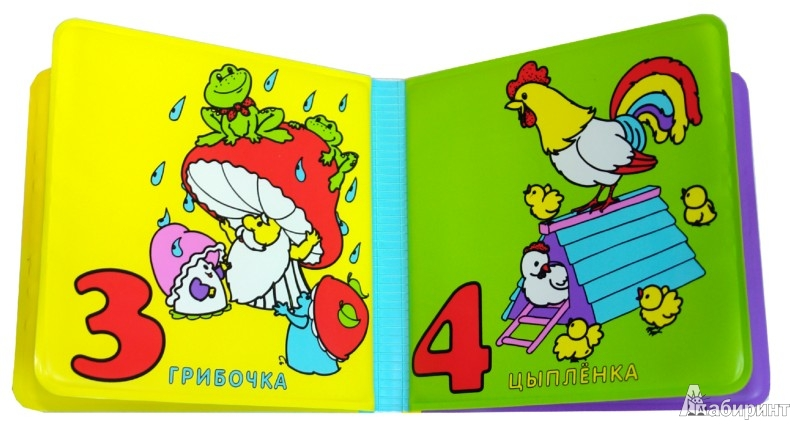 Иллюстрация 1 из 5 для Книжки-пищалки. Цифры и формы   Лабиринт - книги. Источник: Лабиринт