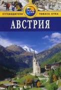 Брент Грегстон: Австрия. Путеводитель