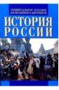 История России. Универсальное  ...
