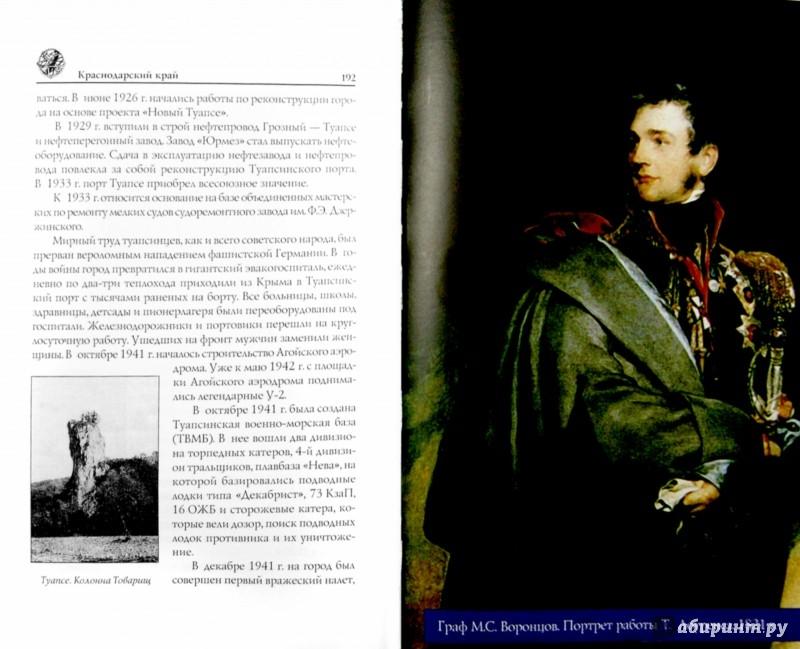 Иллюстрация 1 из 2 для Краснодарский край. Путешествие за здоровьем - Шевелева, Маньшина   Лабиринт - книги. Источник: Лабиринт