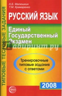 Егэ по русскому языку малюшкина 2008