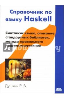 Справочник по языку HaskellПрограммирование<br>Данная книга является первой книгой на русском языке, описывающей набор стандартных библиотек функционального языка программирования Haskell. В первой части книги кратко рассматривается синтаксис языка и способы его применения для решения задач. Во второй части описываются стандартные библиотеки языка, входящие в поставки всех современных трансляторов Haskell (GHC, HUGS и др.).<br>Книга станет прекрасным подспорьем для программистов, занимающихся прикладным программированием на языке Haskell, а также для студентов, изучающих функциональное программирование.<br>