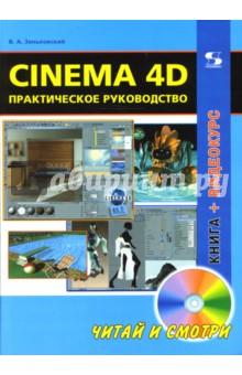 Cinema 4D. Практическое руководство (+DVD)
