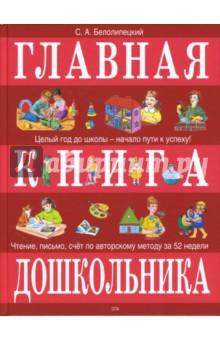 Главная книга дошкольника
