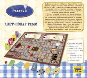 Иллюстрация 1 из 15 для Рататуй (8618)   Лабиринт - игрушки. Источник: Лабиринт