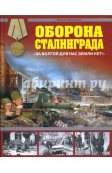 Оборона Сталинграда. За Волгой для нас земли нет!