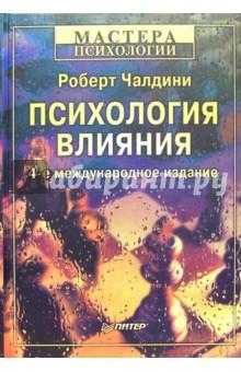 Чалдини Роберт Психология влияния