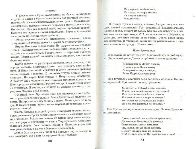 Иллюстрация 1 из 7 для Новейшая хрестоматия по литературе: 7 класс   Лабиринт - книги. Источник: Лабиринт
