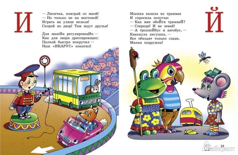 Иллюстрация 1 из 27 для Дорожная азбука - Марина Дружинина | Лабиринт - книги. Источник: Лабиринт