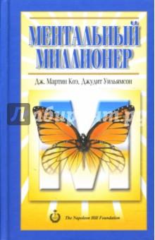 Ментальный миллионерПопулярная психология<br>Эта книга предоставляет вам шанс воплотить в жизнь заветную мечту миллионов людей во всем мире - выбраться из рутины, изменить привычный ход жизни, стать хозяином собственной судьбы и начать строить будущее своими руками.<br>