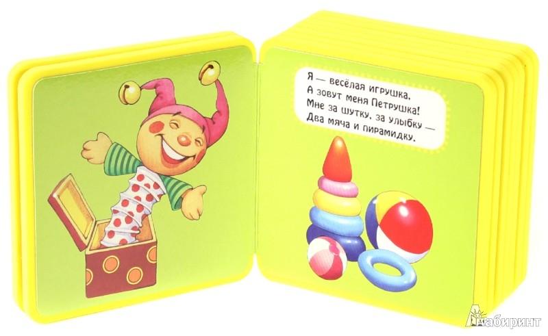 Иллюстрация 1 из 12 для Книжки-пышки с аппликацией. Поиграй со мной! - Екатерина Карганова | Лабиринт - книги. Источник: Лабиринт