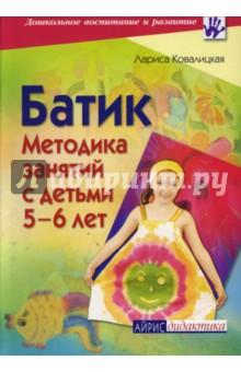 Батик. Методика занятий с детьми 5-6 лет