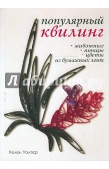 Популярный квилинг: цветы, птицы, животные из бумажных лент
