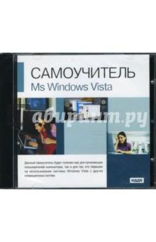 Microsoft Windows Vista (CDpc)