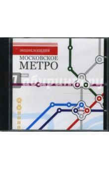 Московское метро (CDpc)