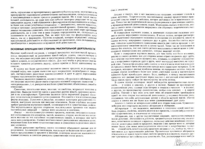 Иллюстрация 1 из 12 для Основы общей психологии - Сергей Рубинштейн   Лабиринт - книги. Источник: Лабиринт