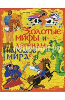 Золотые мифы и легенды народов мира