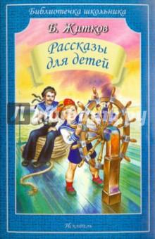 Житков Борис Степанович Рассказы для детей