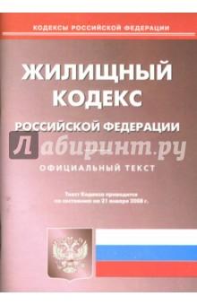 Жилищный кодекс Российской Федерации на 21.01.08