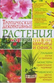 Беспальченко Елена Тропические декоративные растения для дома, квартиры и офиса