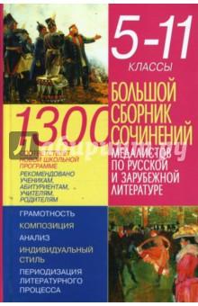1300. Большой сборник сочинений медалистов по русской и зарубежной литературе: 5-11 классы